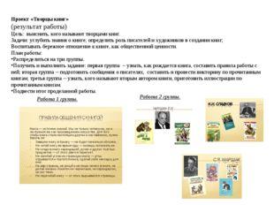 Проект «Творцы книг» (результат работы) Цель: выяснить, кого называют творцам