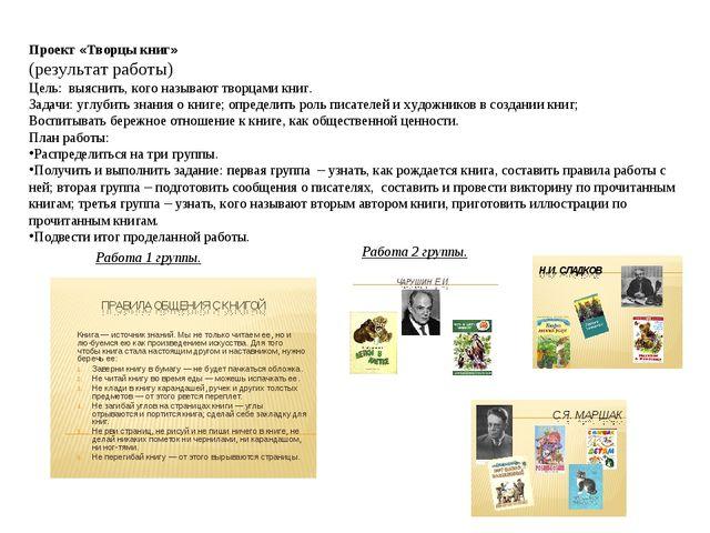 Проект «Творцы книг» (результат работы) Цель: выяснить, кого называют творцам...