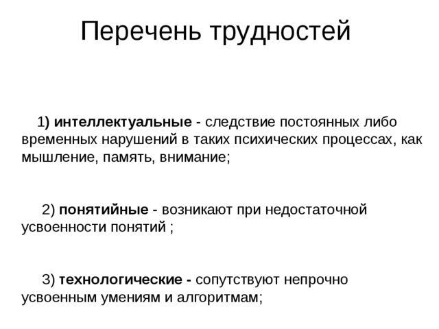 Перечень трудностей 1) интеллектуальные - следствие постоянных либо врем...