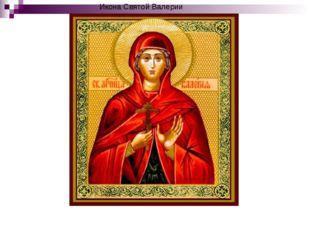 Икона Святой Валерии