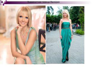 Знаменитная певица Валерия