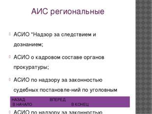 заключение Информатизация органов прокуратуры сосредоточена, в основном, на ц