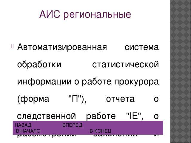 Список литературы Андреев Б.В. Правовая информатика. Учебное пособие. М.: ИМП...