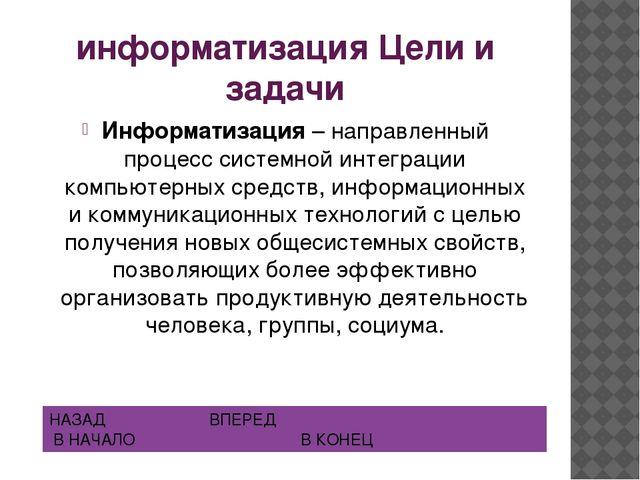 "АСИО ""Прокуратура"" В НИИ проблем укрепления законности и правопорядка при Ген..."