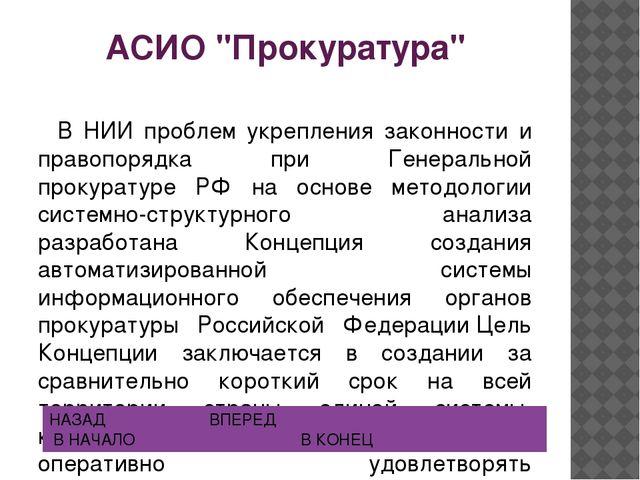 """АИС региональные АСИО """"Надзор за следствием и дознанием; АСИО о кадровом сост..."""