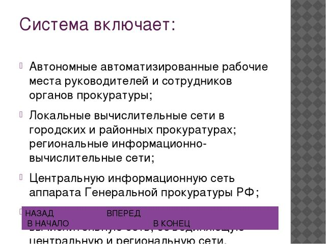 АИС региональные Автоматизированная система обработки статистической информац...