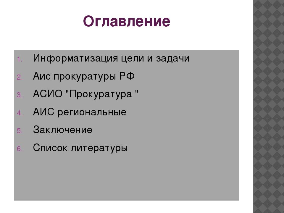 Аис прокуратуры Рф НАЗАДВПЕРЕД В НАЧАЛО В КОНЕЦ