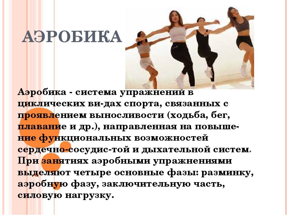 АЭРОБИКА Аэробика - система упражнений в циклических видах спорта, связанных...