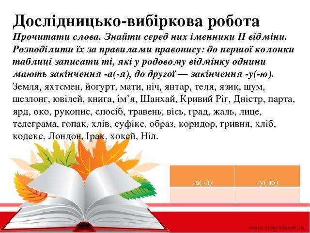 Дослідницько-вибіркова робота Прочитатислова. Знайти серед них іменники II...