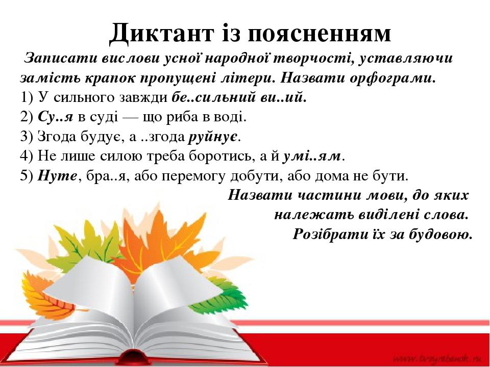 Диктант із поясненням Записативислови усної народної творчості, уставляюч...
