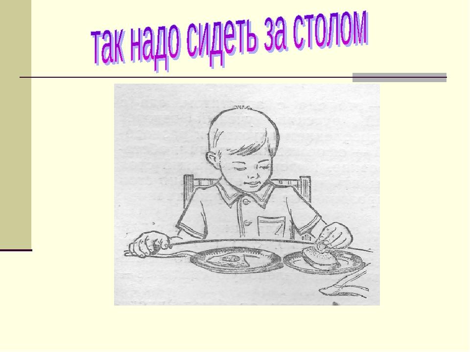 картинки правил этикета за столом своей