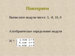 Повторяем Вычислите модули чисел: 3, -8, 10, 0 Алгебраическое определение мод