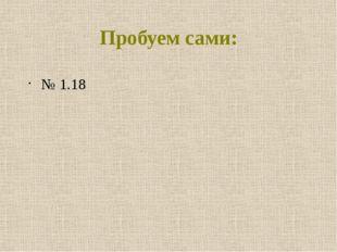 Пробуем сами: № 1.18