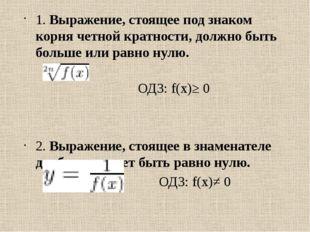 1. Выражение, стоящее под знаком корня четной кратности, должно быть больше