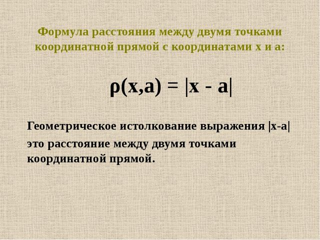Формула расстояния между двумя точками координатной прямой с координатами х и...