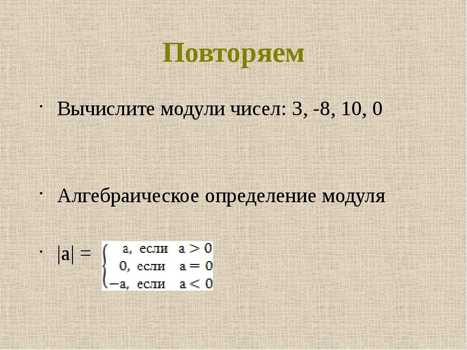 Повторяем Вычислите модули чисел: 3, -8, 10, 0 Алгебраическое определение мод...