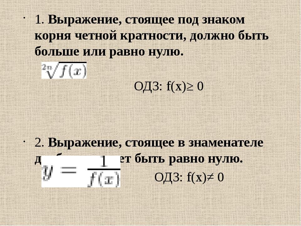 1. Выражение, стоящее под знаком корня четной кратности, должно быть больше...