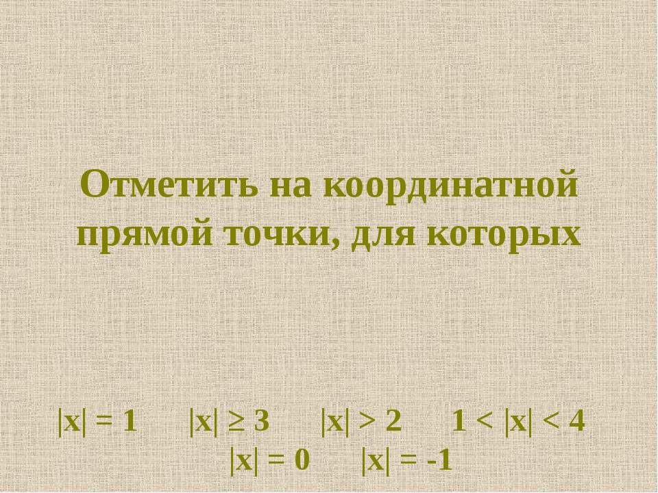 Отметить на координатной прямой точки, для которых |x| = 1 |x| ≥ 3 |x| > 2 1...