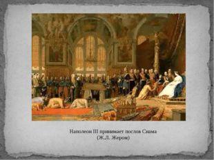 Наполеон III принимает послов Сиама (Ж.Л. Жером)