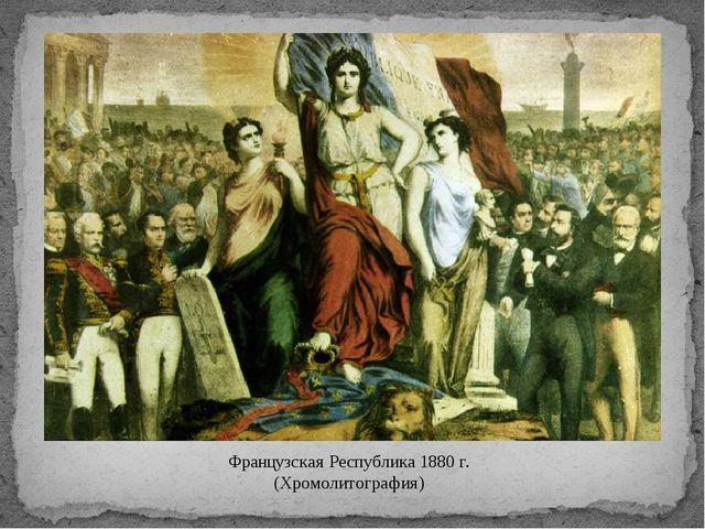 Французская Республика 1880 г. (Хромолитография)