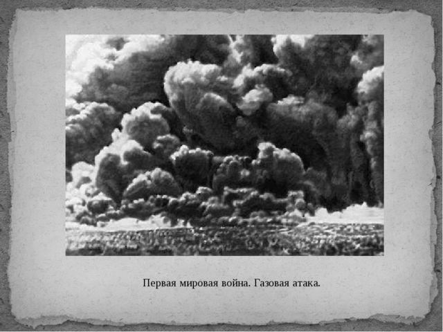 Первая мировая война. Газовая атака.
