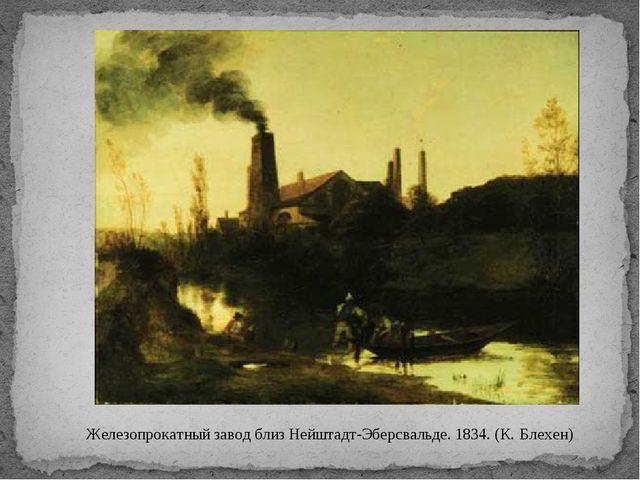 Железопрокатный завод близ Нейштадт-Эберсвальде. 1834. (К. Блехен)