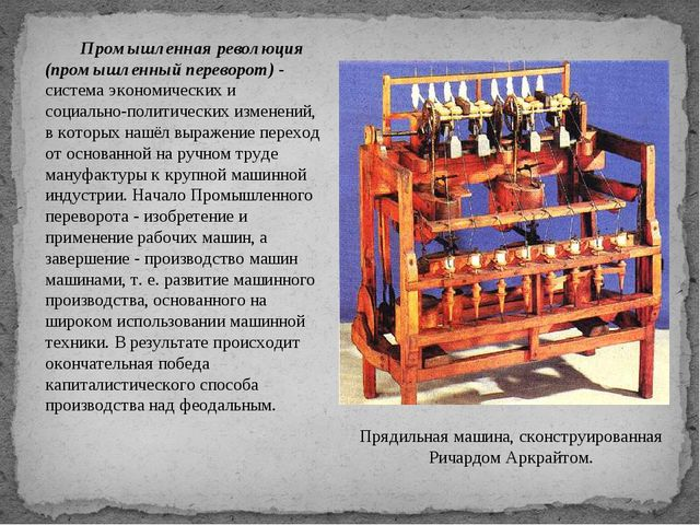 Промышленная революция (промышленный переворот) - система экономических и соц...