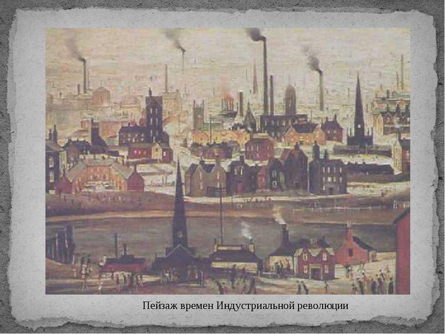 Пейзаж времен Индустриальной революции