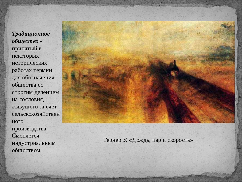 Традиционное общество - принятый в некоторых исторических работах термин для...