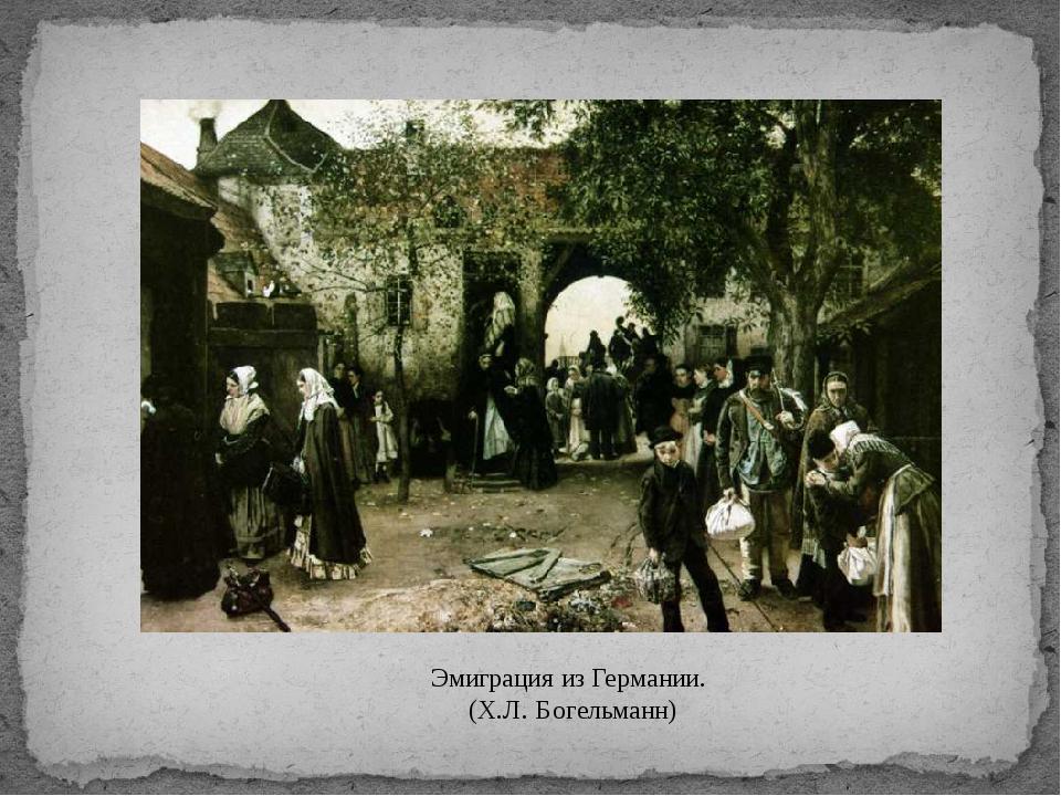 Эмиграция из Германии. (Х.Л. Богельманн)