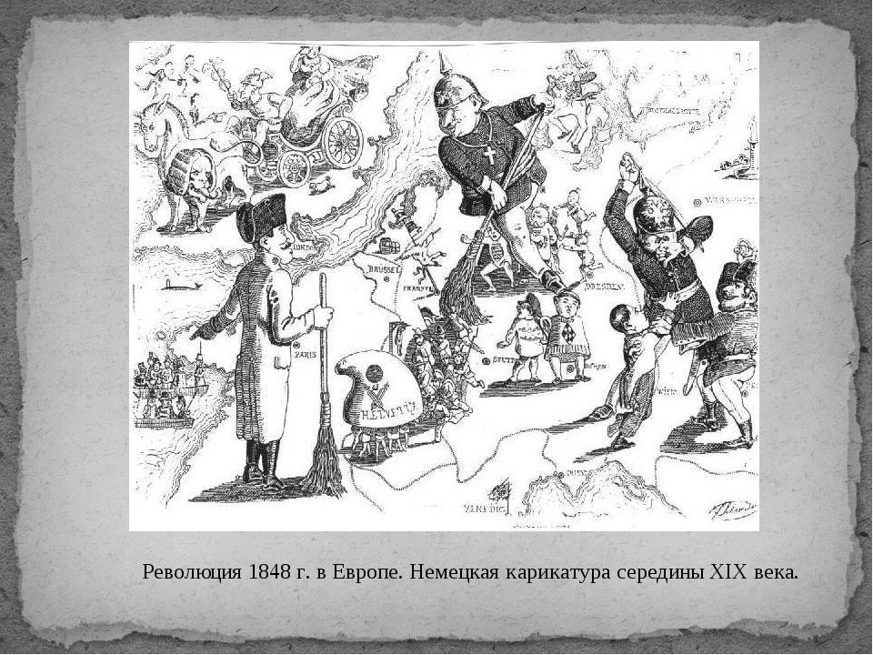 Революция 1848 г. в Европе. Немецкая карикатура середины XIX века.
