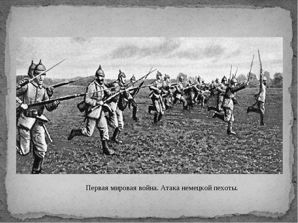 Первая мировая война. Атака немецкой пехоты.