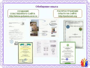 Обобщение опыта СОЗДАНИЕ СОБСТВЕННОГО САЙТА http://alena-gulyaeva.ucoz.ru РАС
