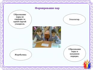 Формирование пар Образование пары из сидящих за одной партой учащихся. Образо