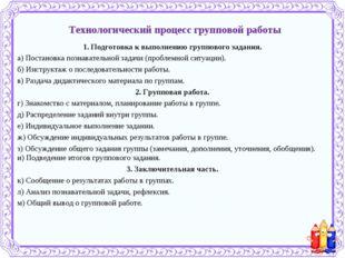 Технологический процесс групповой работы 1.Подготовка к выполнению групповог