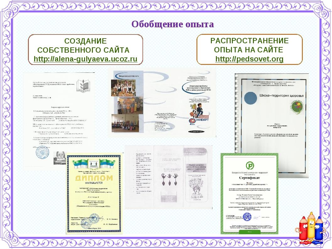 Обобщение опыта СОЗДАНИЕ СОБСТВЕННОГО САЙТА http://alena-gulyaeva.ucoz.ru РАС...