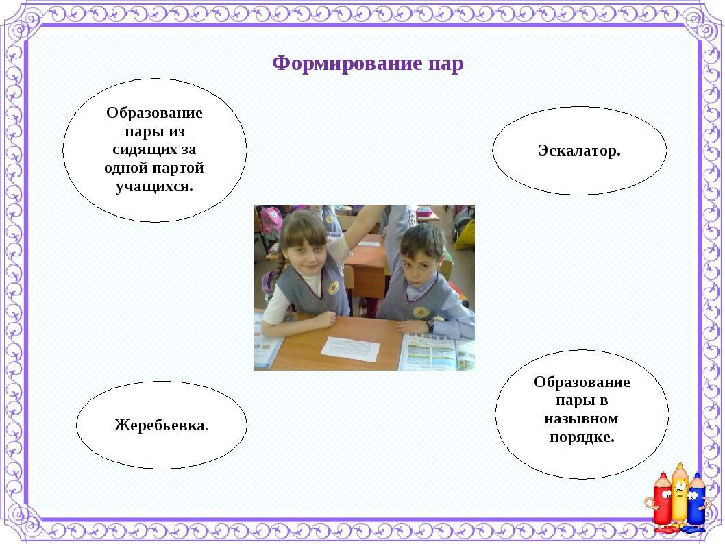 Формирование пар Образование пары из сидящих за одной партой учащихся. Образо...