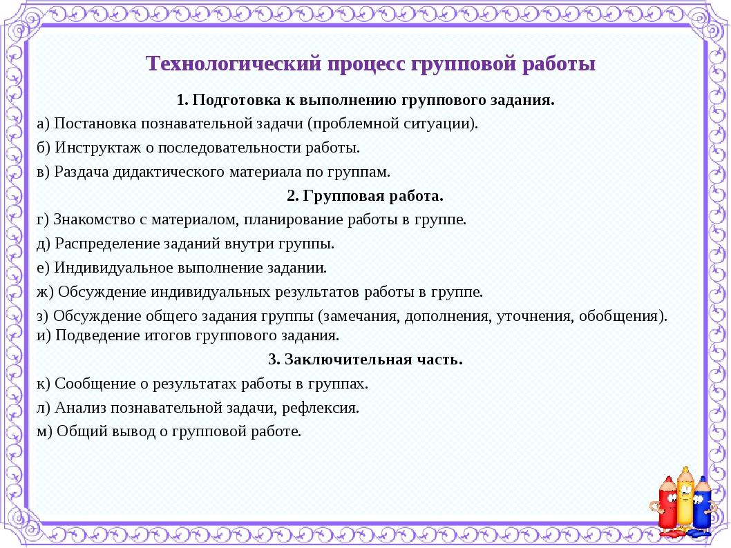 Технологический процесс групповой работы 1.Подготовка к выполнению групповог...