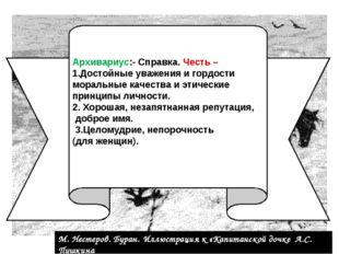 М. Нестеров. Буран. Иллюстрация к «Капитанской дочке А.С. Пушкина Архивариус: