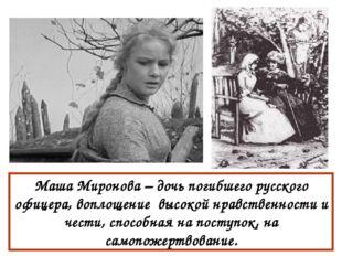 Маша Миронова – дочь погибшего русского офицера, воплощение высокой нравствен