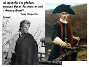 Не приведи Бог увидеть русский бунт, бессмысленный и беспощадный!... Петр Анд