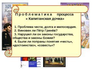 Проблематика романа П р о б л е м а т и к а процесса « Капитанская дочка» 1.