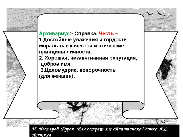 М. Нестеров. Буран. Иллюстрация к «Капитанской дочке А.С. Пушкина Архивариус:...
