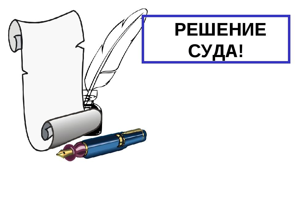 РЕШЕНИЕ СУДА!