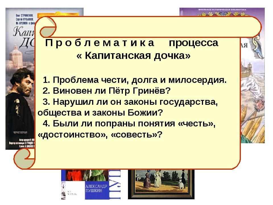 Проблематика романа П р о б л е м а т и к а процесса « Капитанская дочка» 1....
