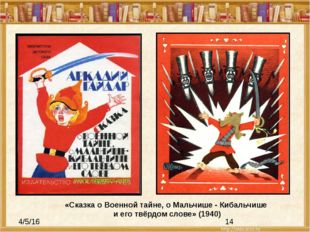 «Сказка о Военной тайне, о Мальчише - Кибальчише и его твёрдом слове» (1940)