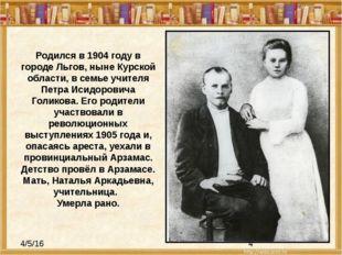 Родился в 1904 году в городе Льгов, ныне Курской области, в семье учителя Пе