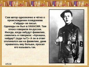 Сам автор однозначно и чётко о происхождении псевдонима «Гайдар» не писал. О