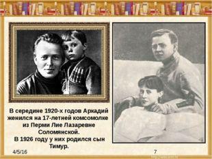 В середине 1920-х годов Аркадий женился на 17-летней комсомолке из Перми Лие