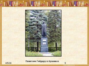 Памятник Гайдару в Арзамасе